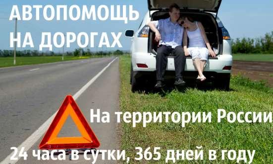 Техпомощь на дорогах России