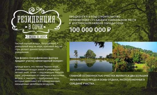 Продаю земельный участок со строениями в Сочи