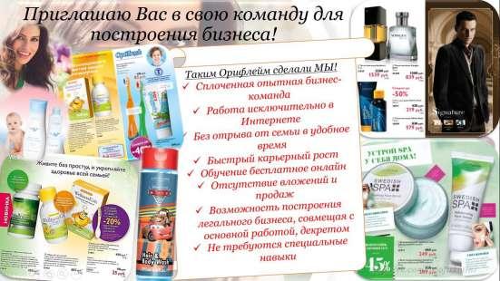 Бизнес-онлайн в г. Талдыкорган Фото 1