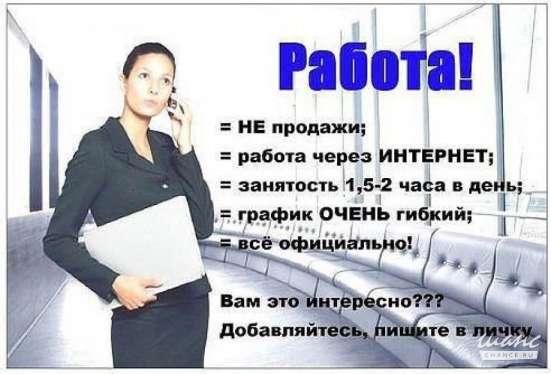 Заработок на дому