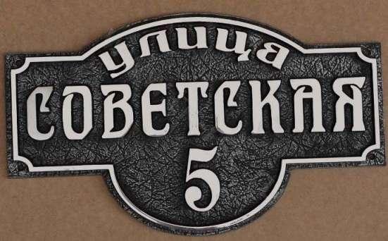 Адресные (домовые) таблички в Ярославле Фото 1