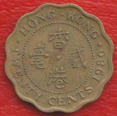 Гонконг 20 центов 1980 г