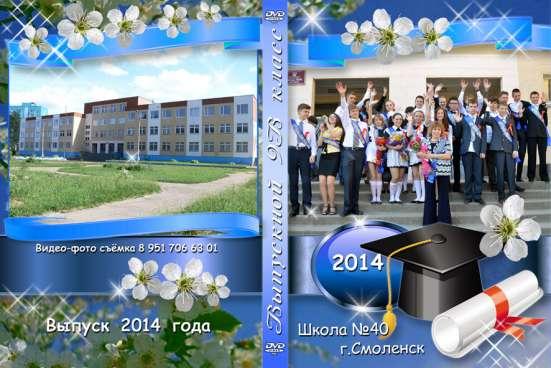 Видео - фото съёмка выпускных в школах, детских садах