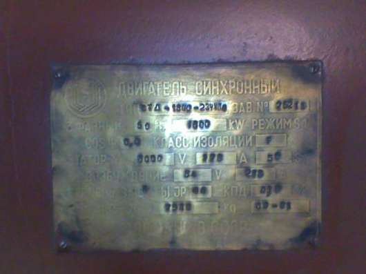 э/д СТД 1600-23УХЛ3 /6кВ/3000 о.мин 1991