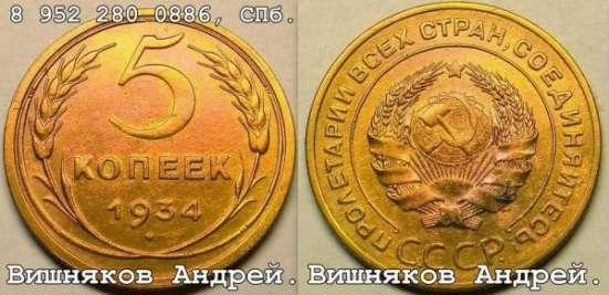 Куплю всегда редкие монеты СССР и РФ ! в Санкт-Петербурге Фото 4