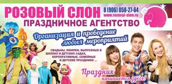 Проведение праздников в Солнечногорске