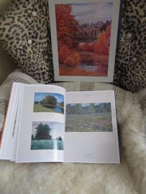 Подарочная книга, эксклюзивное издание в Москве Фото 1