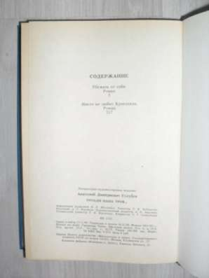 Книга Позади наша троя Анатолий Голубев