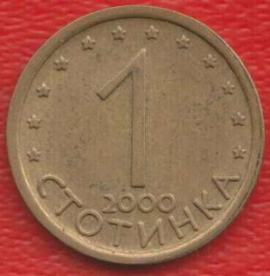 Болгария 1 стотинка 2000 г