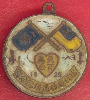 Китай медаль За Северный поход 1929 г