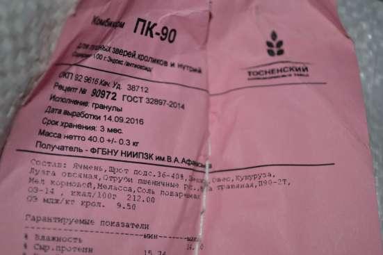 Комбикорм ПК 90-4
