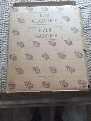 Альбом иллюстраций Ильи Глазунова! Лимитированный тираж!