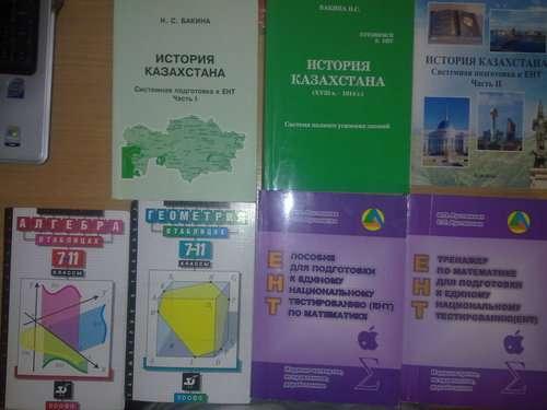 Подготовка к ЕНТ в г. Алматы Фото 2