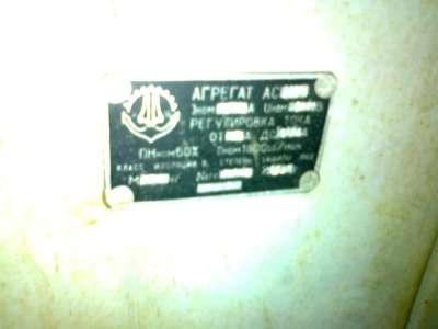 агрегат сварочный АС – 315 в Ульяновске Фото 1