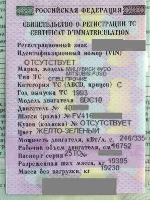 Автобетононасос MMC FUSO 1993г. в. Поршневой, шиберный. 30м