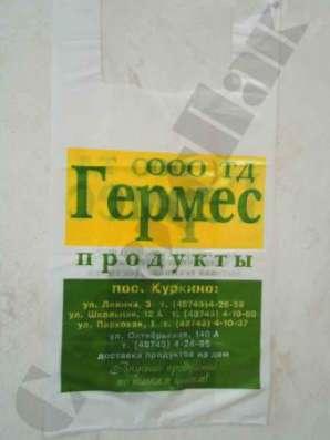 Пакеты с логотипом и адресом Вашего магазина