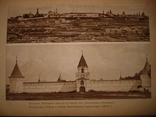 Белов Е. Казань. Нижний Новгород. Кострома 1913г в Томилино Фото 1