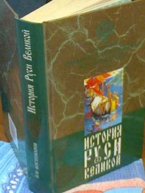 История Руси Великой