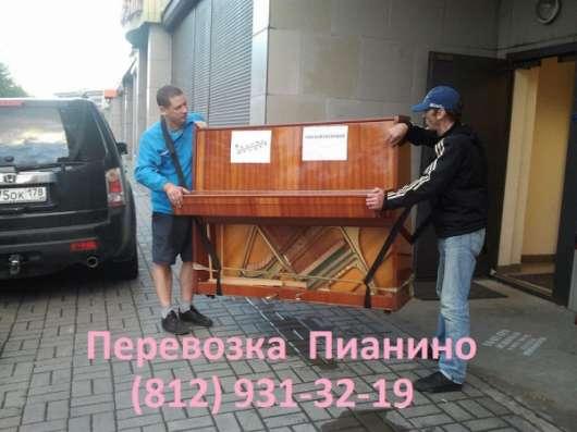 Перевозка мебели Санкт-Петербург