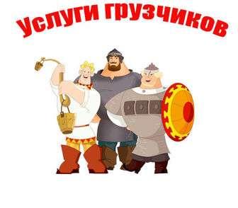 Грузоперевозки с грузчиками по Шатурскому району,всей России