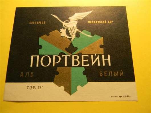 Винные и коньячные этикетки МОЛДАВИИ, 1950-1966гг, 20 шт