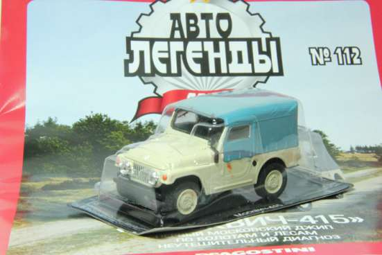 "Автолегенды ссср №112 ""Москвич-415"""