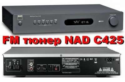 FM стерео тюнер NAD C425 Ti. Класс Hi-Fi