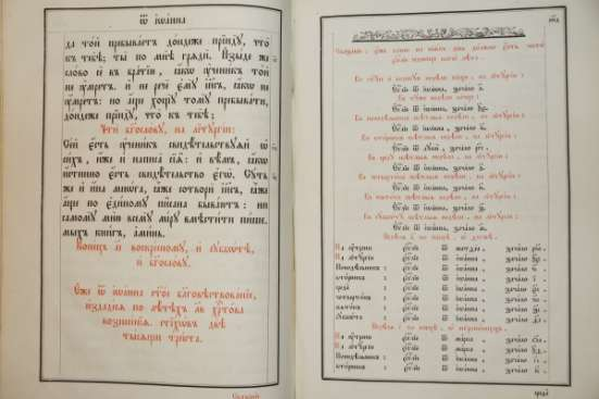 Большое напрестольное Евангелие в серебряном окладе. Москва, Синодальная типография, XIX век.