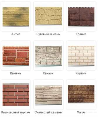 Фасадные панели «Альта-Профиль»: