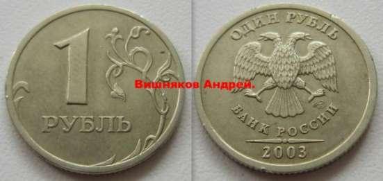 Куплю всегда рублёвые номиналы РФ 2002-2003 г.г.