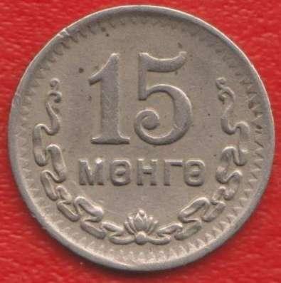 Монголия 15 мунгу 1945 г.