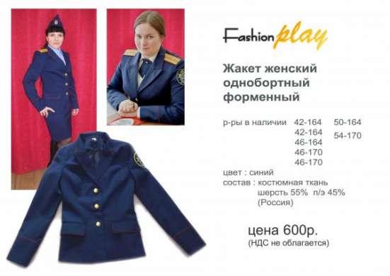 Жакет форменный, куртка форменная на молнии, юбка форменная, брюки форменные.