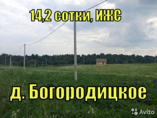 Зем. участок 14,26 соток, в д. Богородицкое