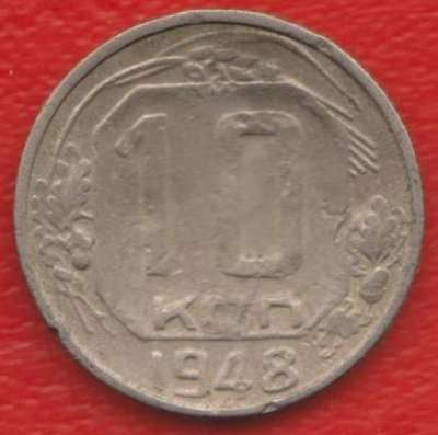СССР 10 копеек 1948 г.