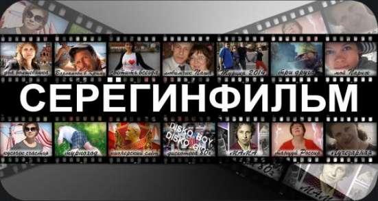 Заказать видео СЕРЁГИНФИЛЬМ