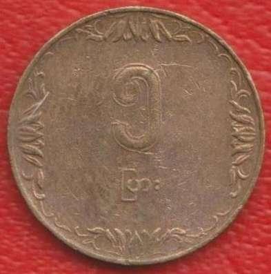 Бирма 5 пья 1987 г. ФАО