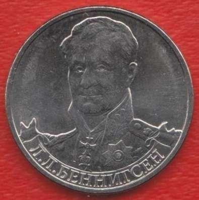 Россия 2 рубля 2012 Беннигсен Война 1812 г