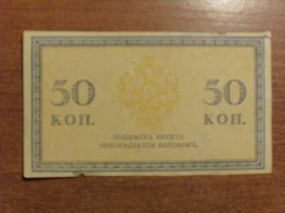 Банкнота 50 Копеек 1917 год Керенки Россия в Москве Фото 1