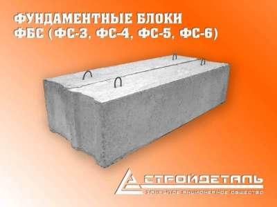 Блоки бетонные для стен подвалов (фундаментные блоки)