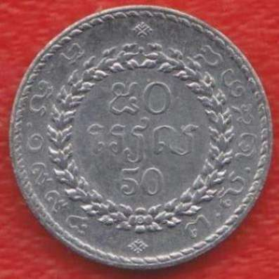 Камбоджа 50 риелей 1994 г.