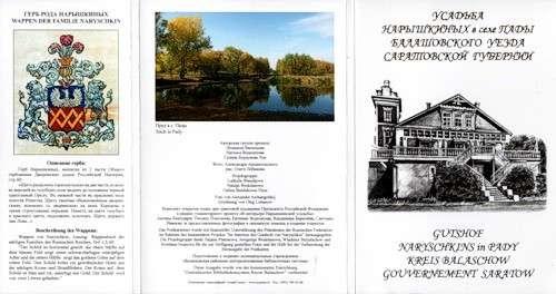 Комплект открыток с видами старинной усадьбы Нарышкиных
