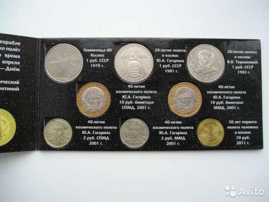 Набор монет Космос .