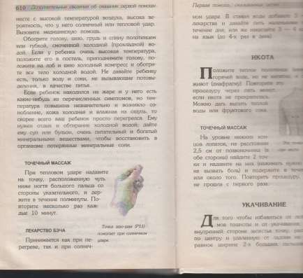 """Г . Кригель """"Традиционное и альтернативное лечение"""""""