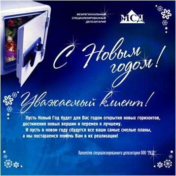 Изготовление виртуальных открыток в Новосибирске Фото 4