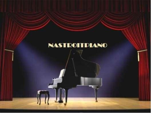 Настройка, ремонт фортепиано (пианино),рояля