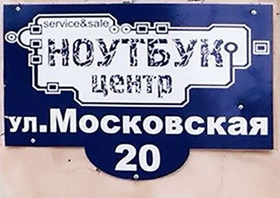 Уличный аншлаг, табличка на дом в Пензе Фото 4