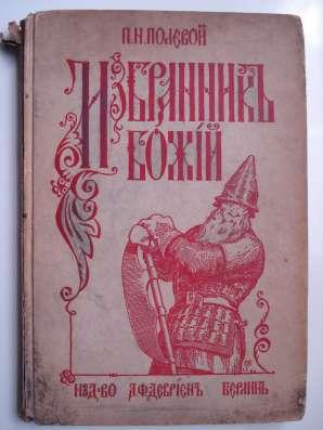 Полевой Избранник Божий. 1921