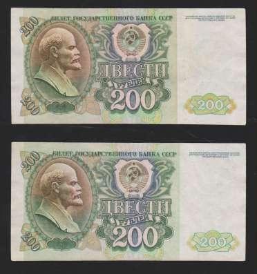 Банкноты 200 рублей 1992 года