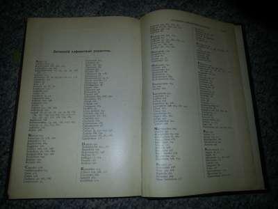"Книга ""Клътка и ткани"" 1904г в Санкт-Петербурге Фото 3"