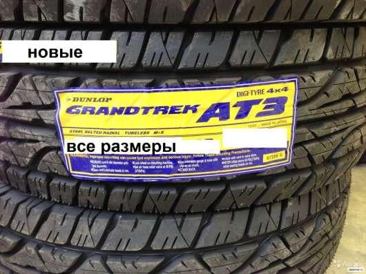 Новые комплекты Dunlop ат3 265/65 R17